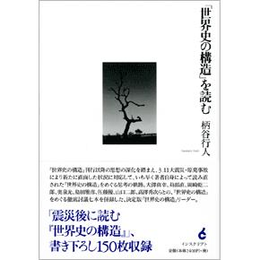「世界史の構造」を読む