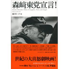 森崎東党宣言!