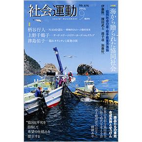 社会運動 No.414 2014年9月発売号