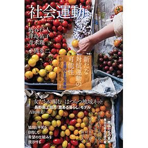社会運動 No.415 2014年11月発売号