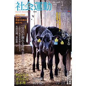 社会運動 No.416 2015年1月発売号