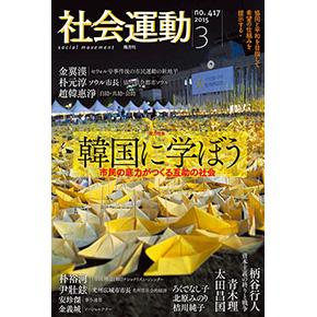社会運動 No.417 2015年3月発売号