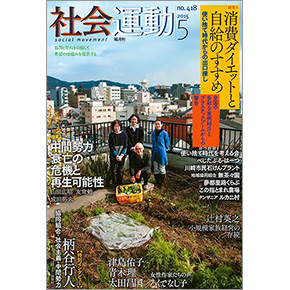 社会運動 No.418 2015年5月発売号