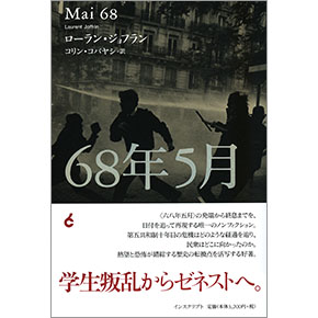68年5月