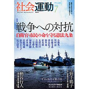 社会運動 No.419 2015年7月発売号