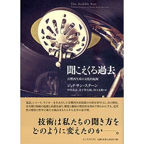 聞こえくる過去─音響再生産の文化的起源
